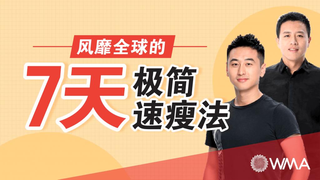 中国央视健身节目金牌教练教你如何正常吃,每天只需运动5分 钟,成年人持续燃烧24小时!